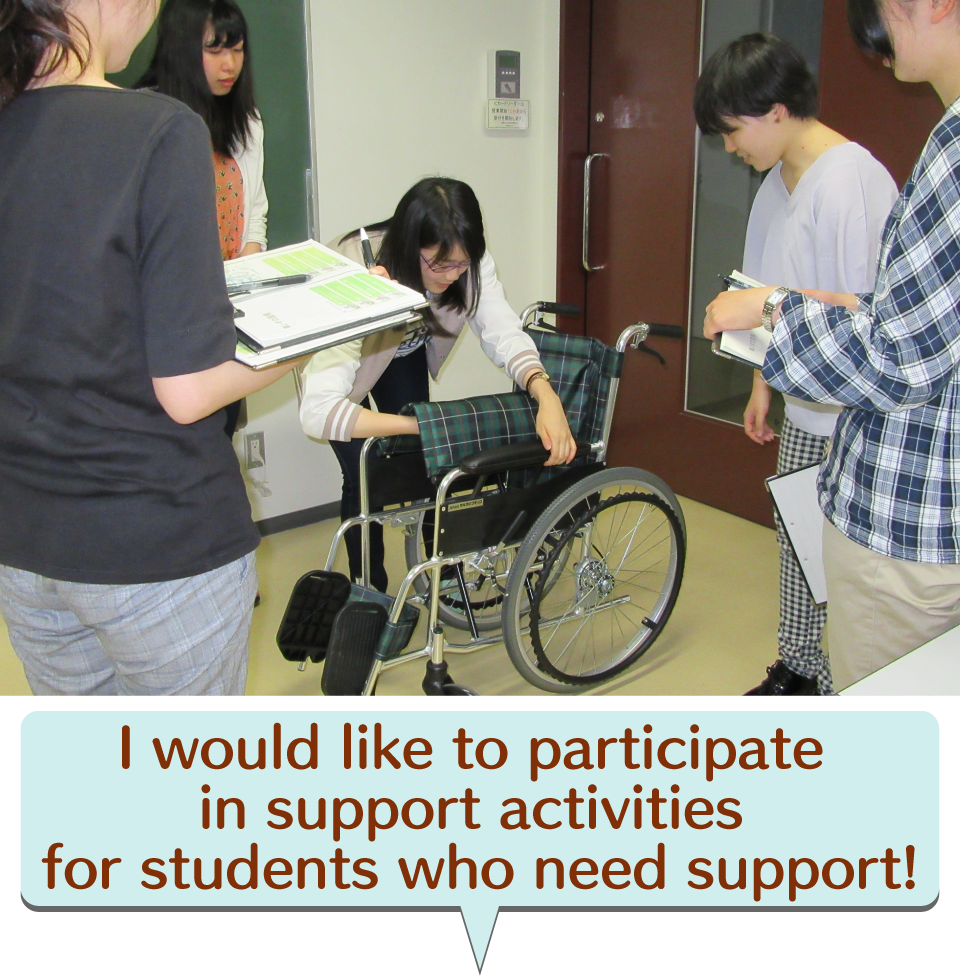 I would like to participate in support activities for students who need support!