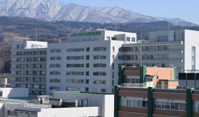 医学部 山形 大学