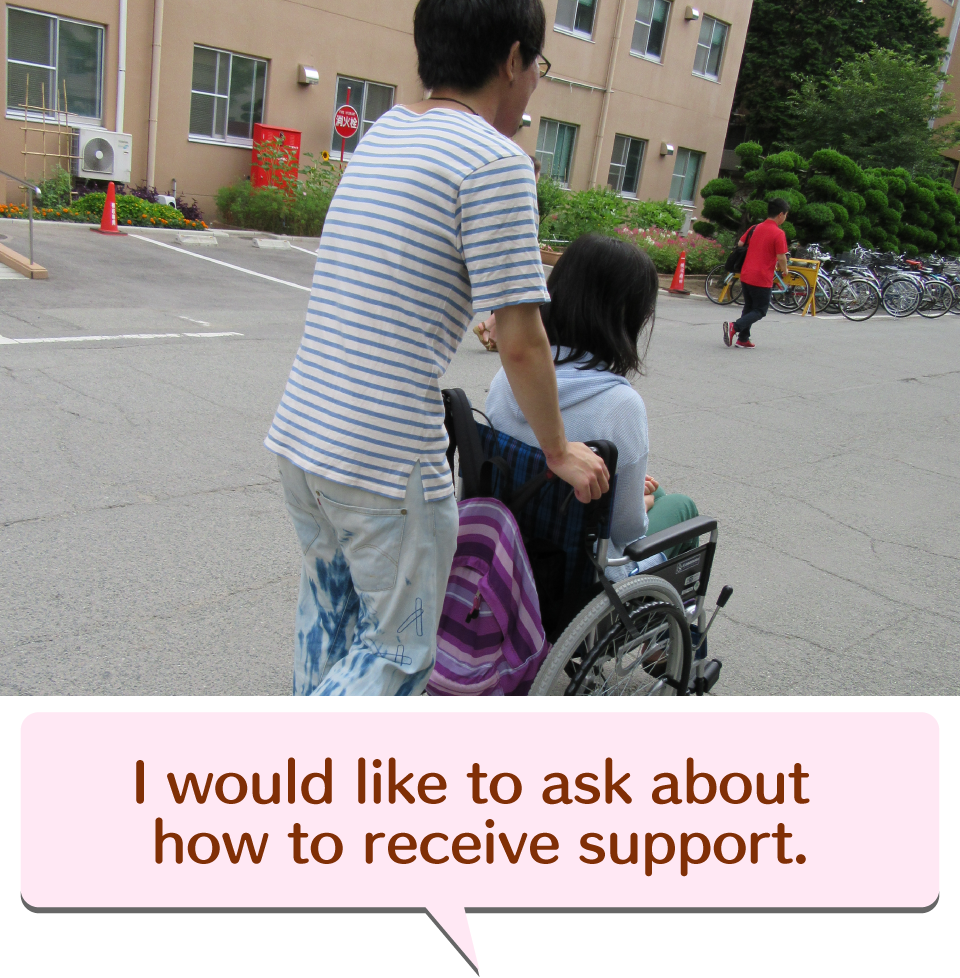 I would like to ask about how to receive support.