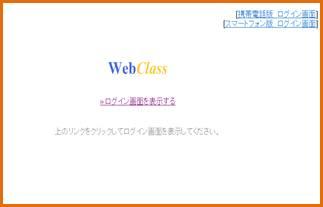 山形 大学 webclass ウェブクラス(学習管理システム)|国立大学法人