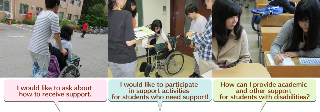 I would like to ask about how to receive support. / I would like to participate in support activities for students who need support! / How can I provide academic and other support for students with disabilities?