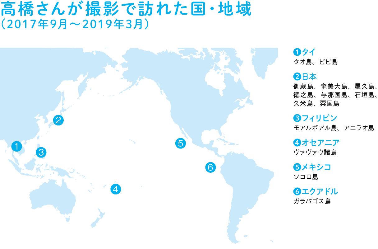 高橋さんが撮影で訪れた国・地域を示した画像