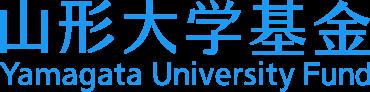 山形大学基金